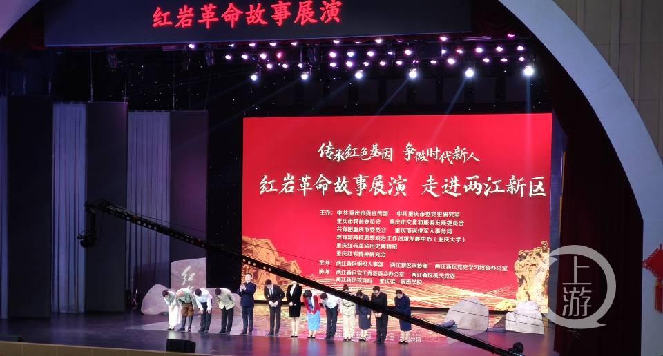 """""""红岩革命故事展演""""走进两江新区,传递爱党爱国正能量"""