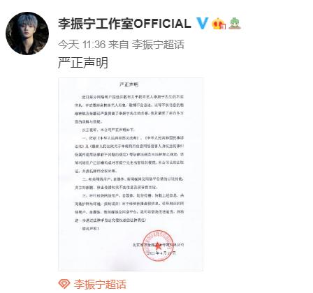 前UNINE成员李振宁工作室发声明辟谣恋情