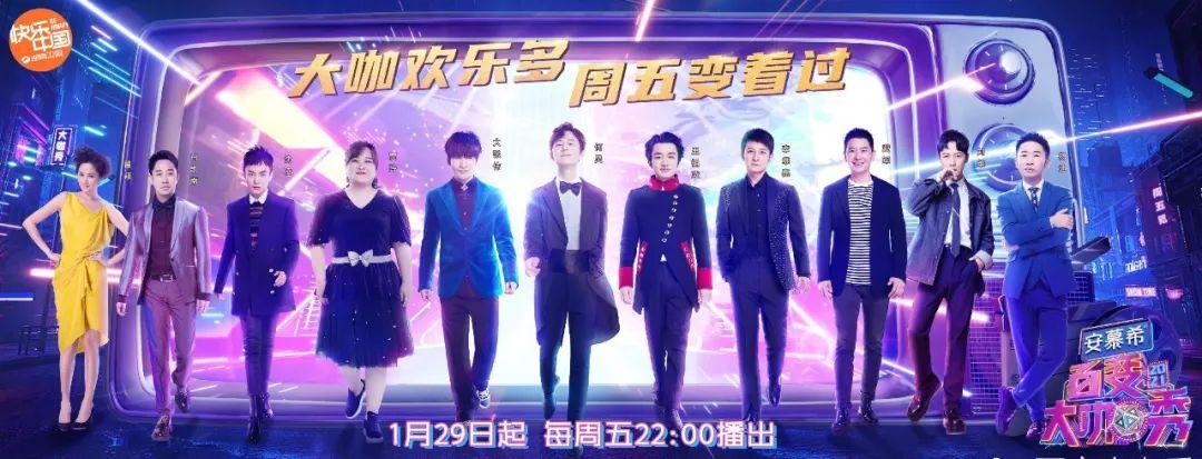 独家专访《百变大咖秀2021》主创安德胜、王蕾:国民综艺的重生,喜剧综艺的边界延展