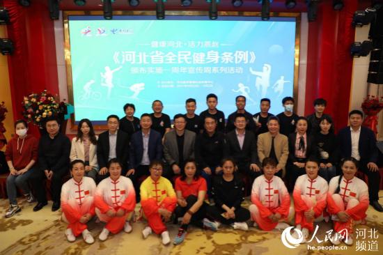 《河北省全民健身条例》颁布实施一周年宣传周系列活动启动