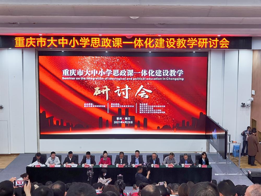 重庆市大中小学思政课一体化建设研讨会在綦江举行