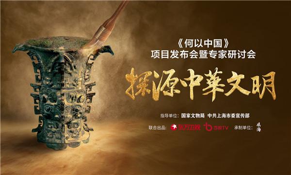 """让古代中国场景再现让文物""""复活"""",《何以中国》带你沉浸式体验中华文明溯源之旅"""