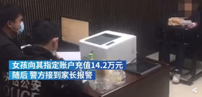为了一张签名照,少女追星被骗14万余元!警方全部追回
