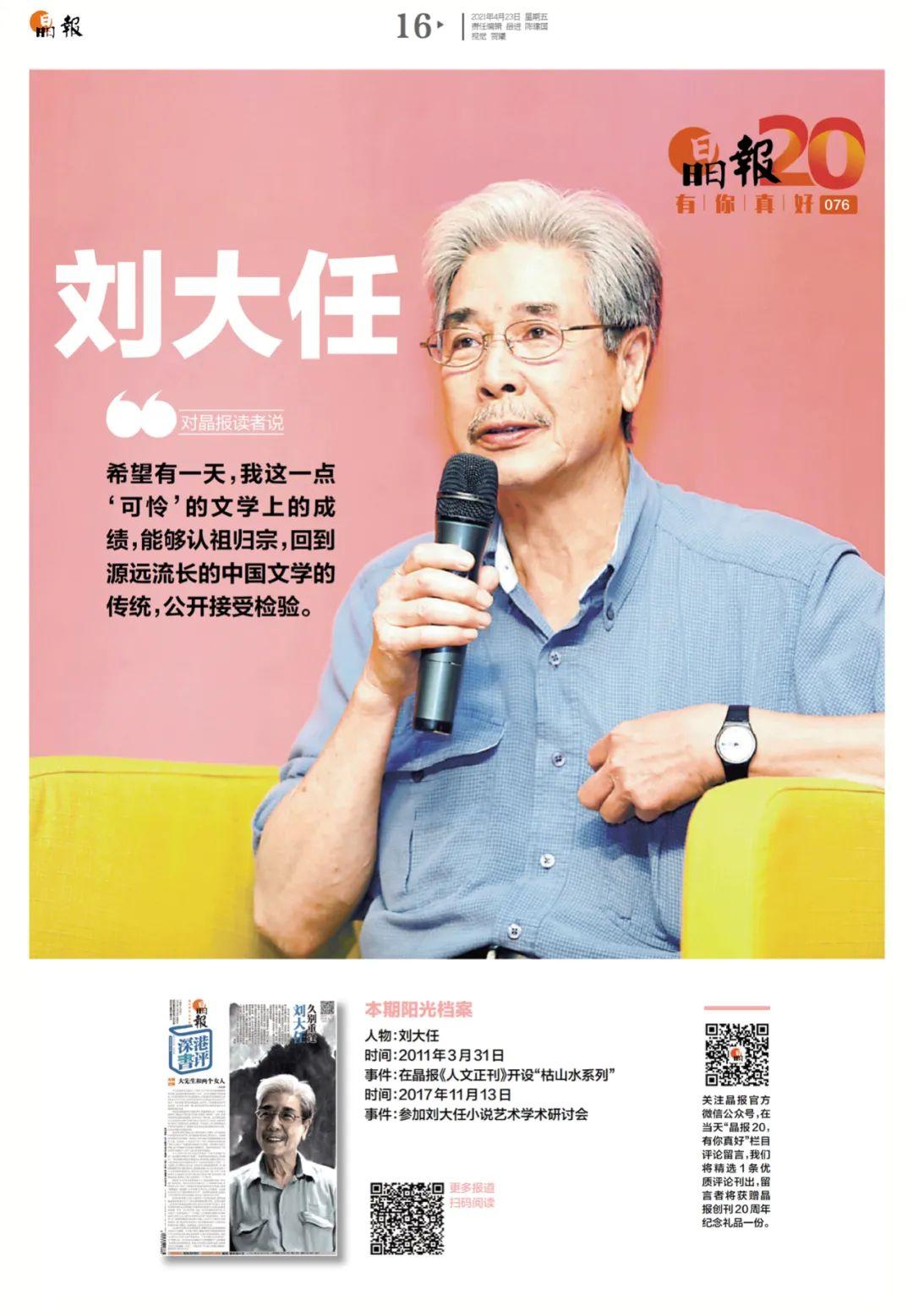 """刘大任:希望有一天,我这一点""""可怜""""的文学上的成绩,能够公开接受检验"""