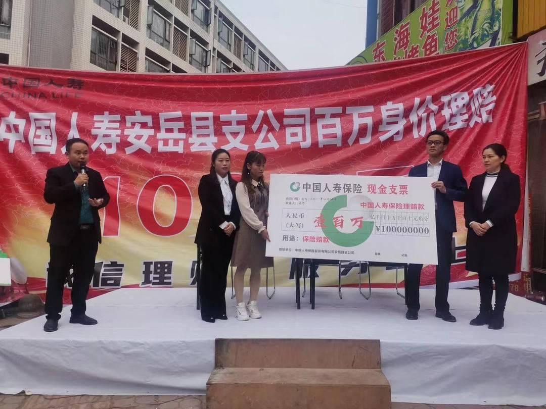 中国人寿安岳支公司赔付百万意外险