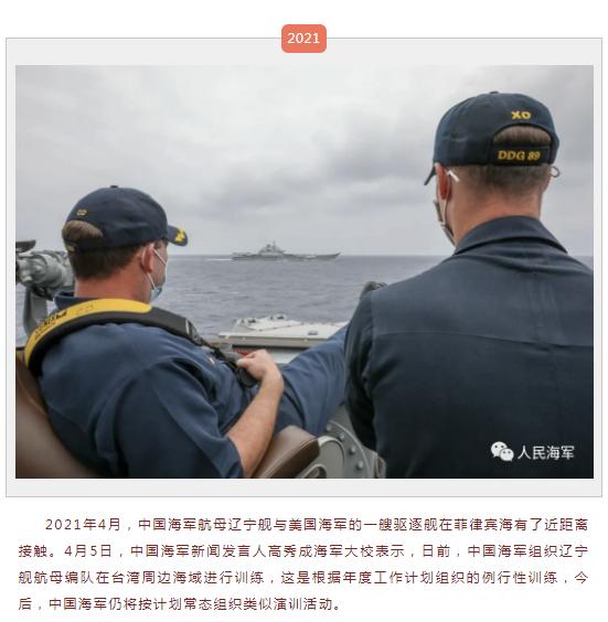 """美军""""翘脚""""观辽宁舰照片为什么会入选中国海军官方图集?"""