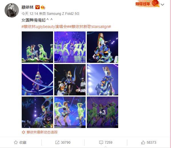 蔡依林晒演唱会舞台照  还是那个时尚的魔女没错啦