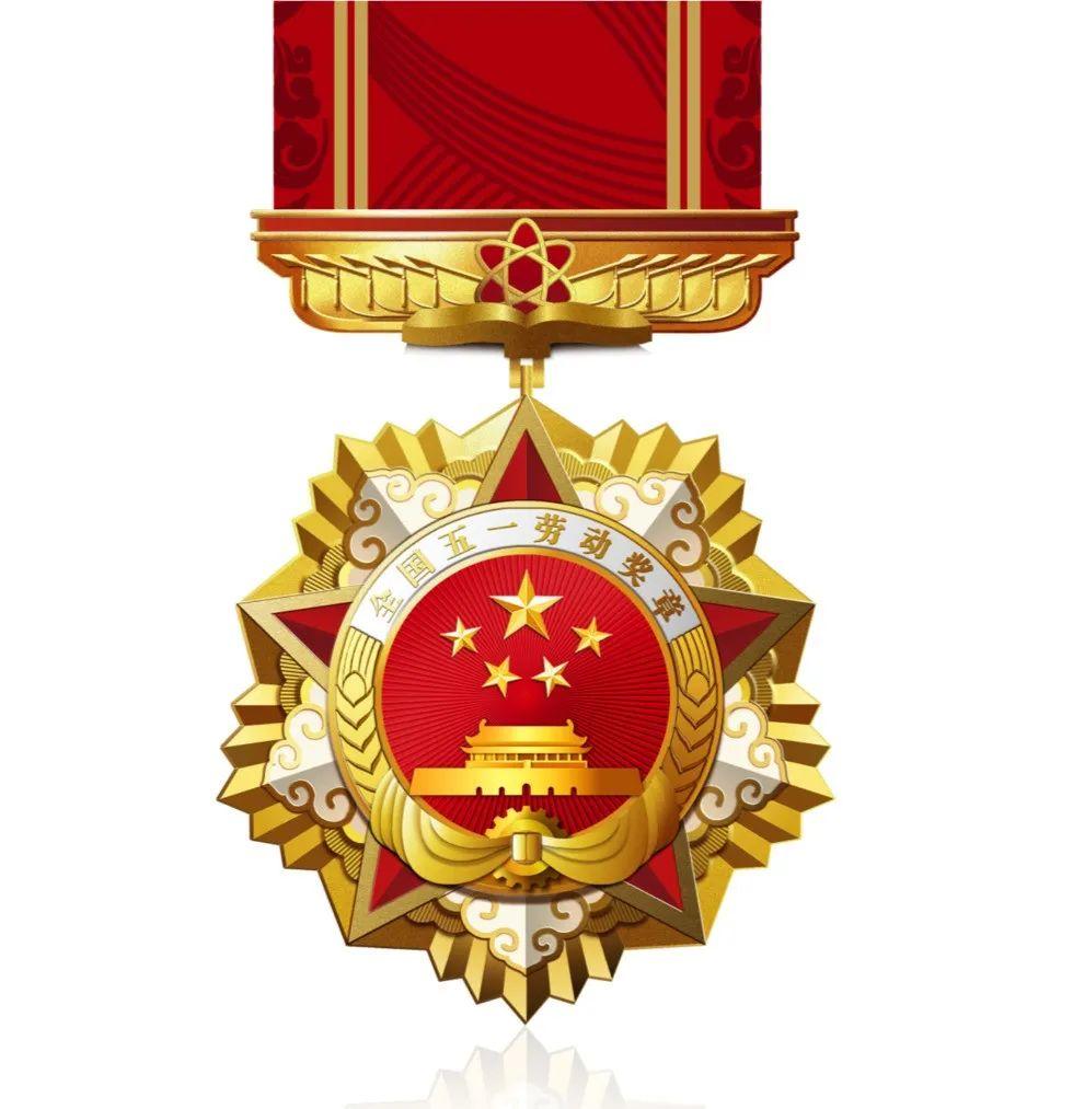 最新全国五一劳动奖章设计发布,揭秘包装、展陈方式等