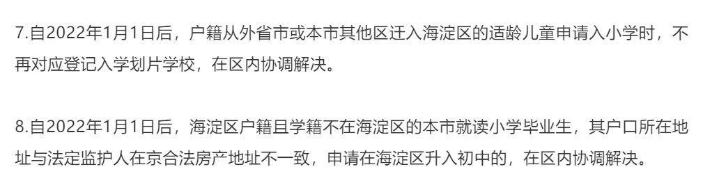 """北京海淀区入学政策下猛料 学区房会否上演""""疯狂末班车""""?"""