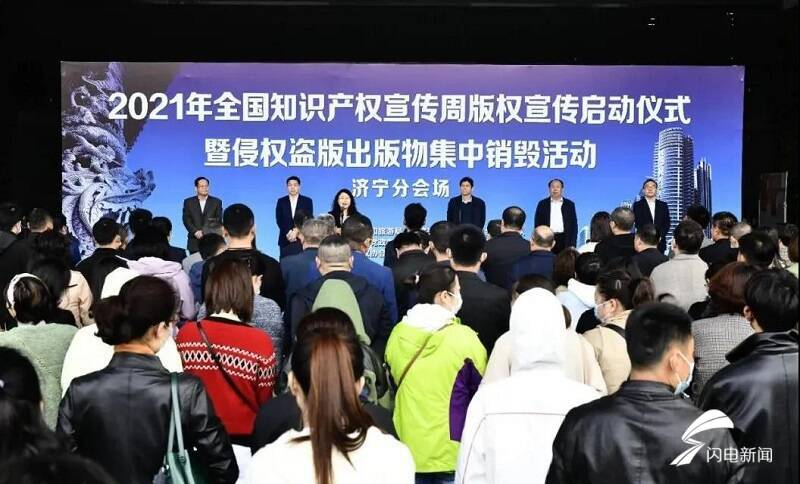 46秒|济宁市2021年全国知识产权宣传周版权宣传启动仪式成功举行