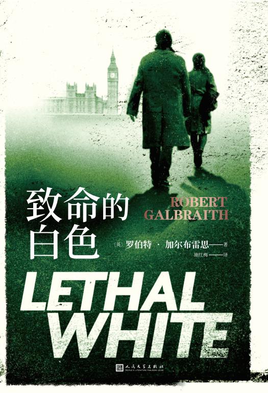 J.K.罗琳著推理小说《致命的白色》推出简体中文版