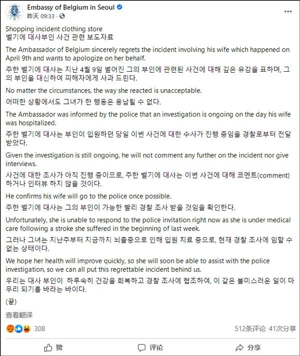 比利时驻韩大使就其夫人掌掴服装店员道歉