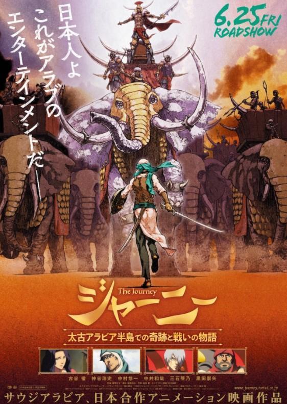 动画电影《The Journey》预定6月25日上映