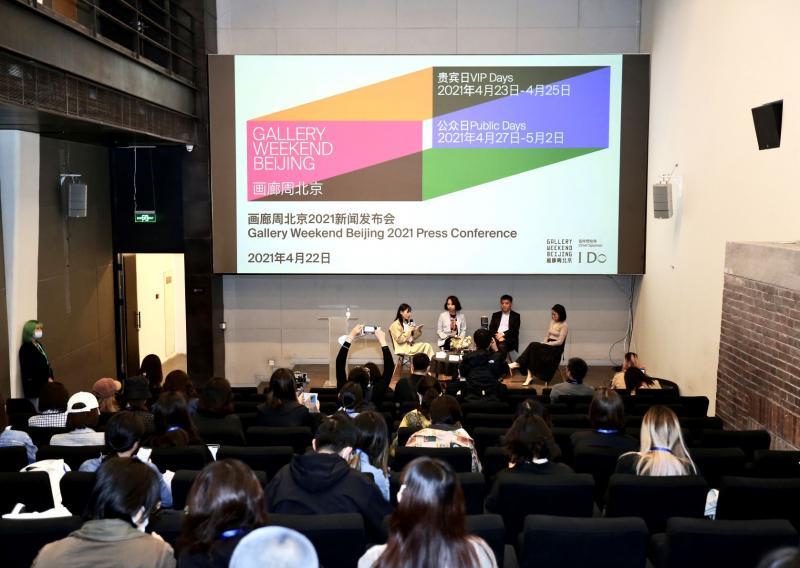 展现当代艺术的合力 第五届画廊周北京携37家参展阵容亮相