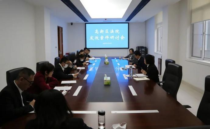 济宁高新区法院召开发改案件研讨会