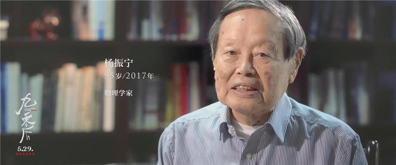 纪录电影《九零后》定档5月,16位大师重现西南联大青春