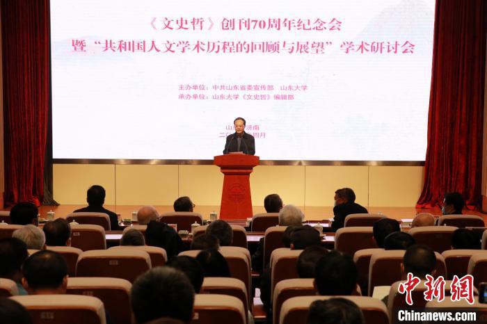 """山东纪念《文史哲》杂志创刊70周年 """"中国人文学术十大热点""""同时发布"""