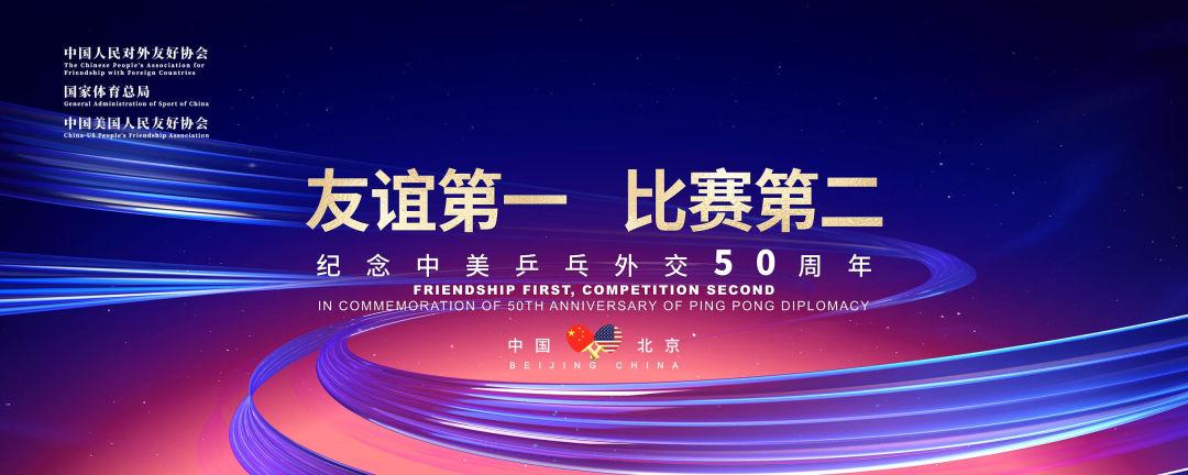 纪念中美乒乓外交50周年活动 刘国梁姚明出席