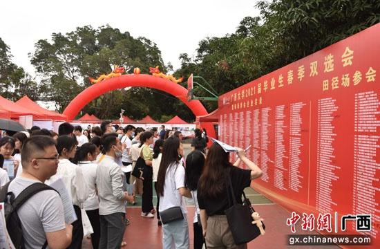 广西大学举办2021届毕业生春季双选会