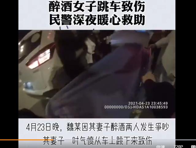 六安一对夫妻驾车时争吵  女子跳车受伤深夜求助