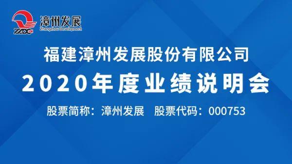 路演互动丨4月27日漳州发展2020年度业绩说明会