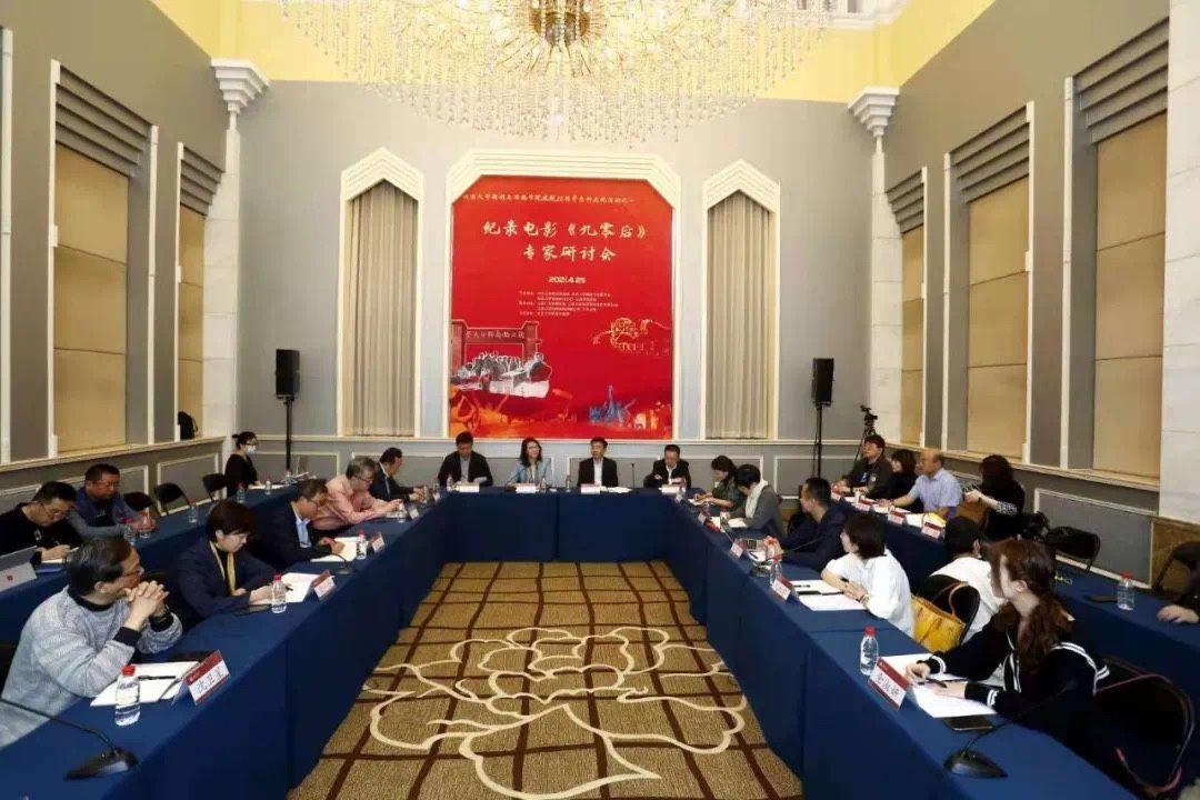 纪录电影《九零后》举行研讨会,敬一丹称其是充满年轮的青春片