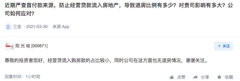 阳光城:经营贷流入购房款占比较小,公司在这方面无退房情况