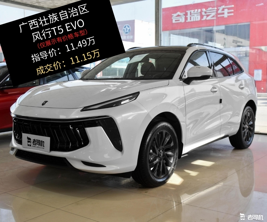 【广西壮族自治区篇】优惠不高 风行T5 EVO最高优惠0.34万