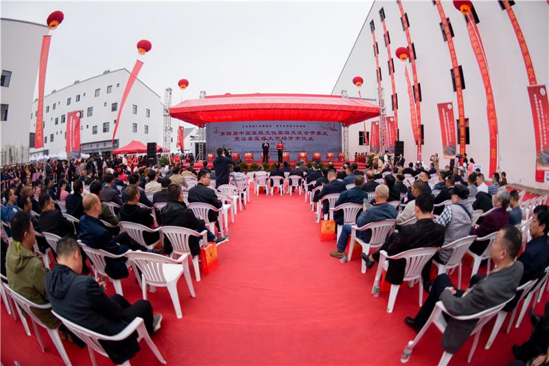 第四届中国宣纸文化旅游交流会暨泾县宣纸大市场开市仪式隆重举行
