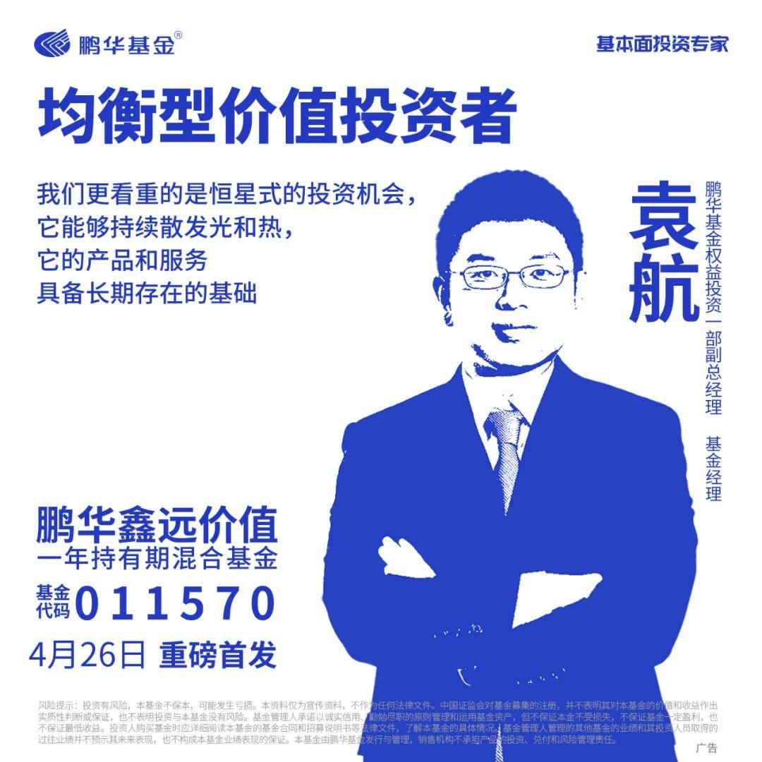 """鹏华基本面投资专家袁航:与""""恒星式""""公司一起""""远航"""""""