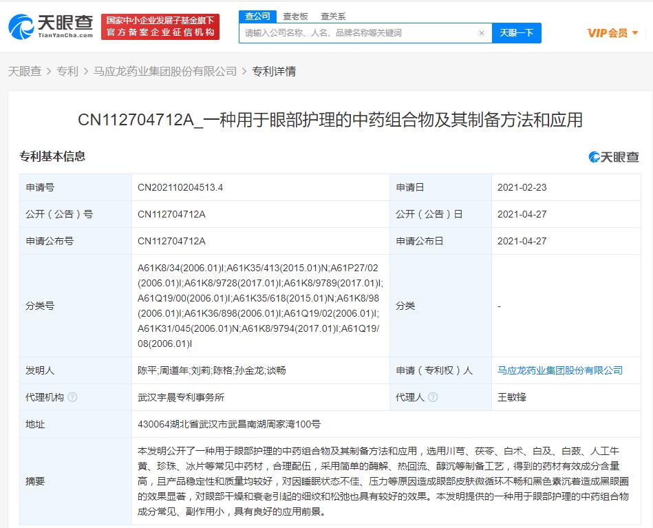 """2号站平台注册 马应龙公开""""眼部护理""""相关专利,对黑眼圈效果显著"""