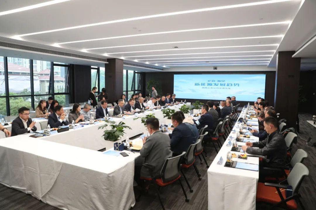 """陕西上市公司协会成功举办""""新能源发展趋势""""  主题沙龙"""
