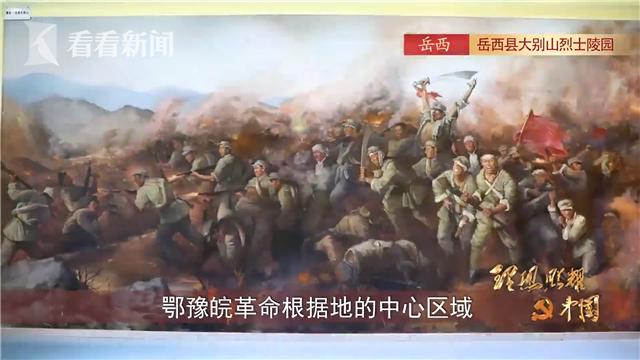 视频|安徽岳西:挺进大别山之皖西解放区指挥中心