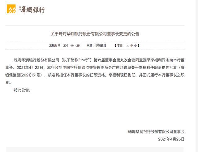 56岁华润集团副总经理李福利担任珠海华润银行董事长
