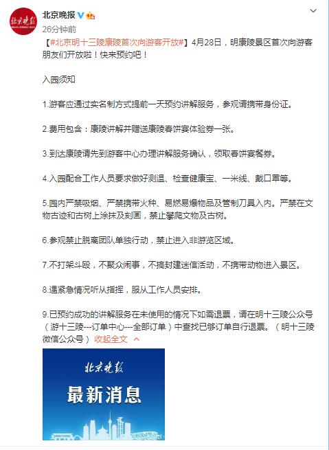 北京明十三陵康陵首次向游客开放