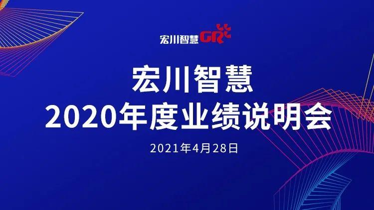 直播互动 | 4月28日宏川智慧2020年度业绩说明会