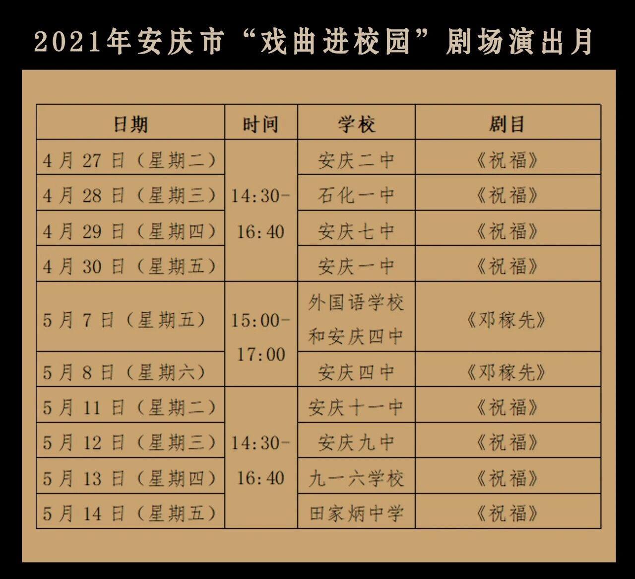 安徽10所市直中学将观看大型黄梅戏《邓稼先》和《祝福》