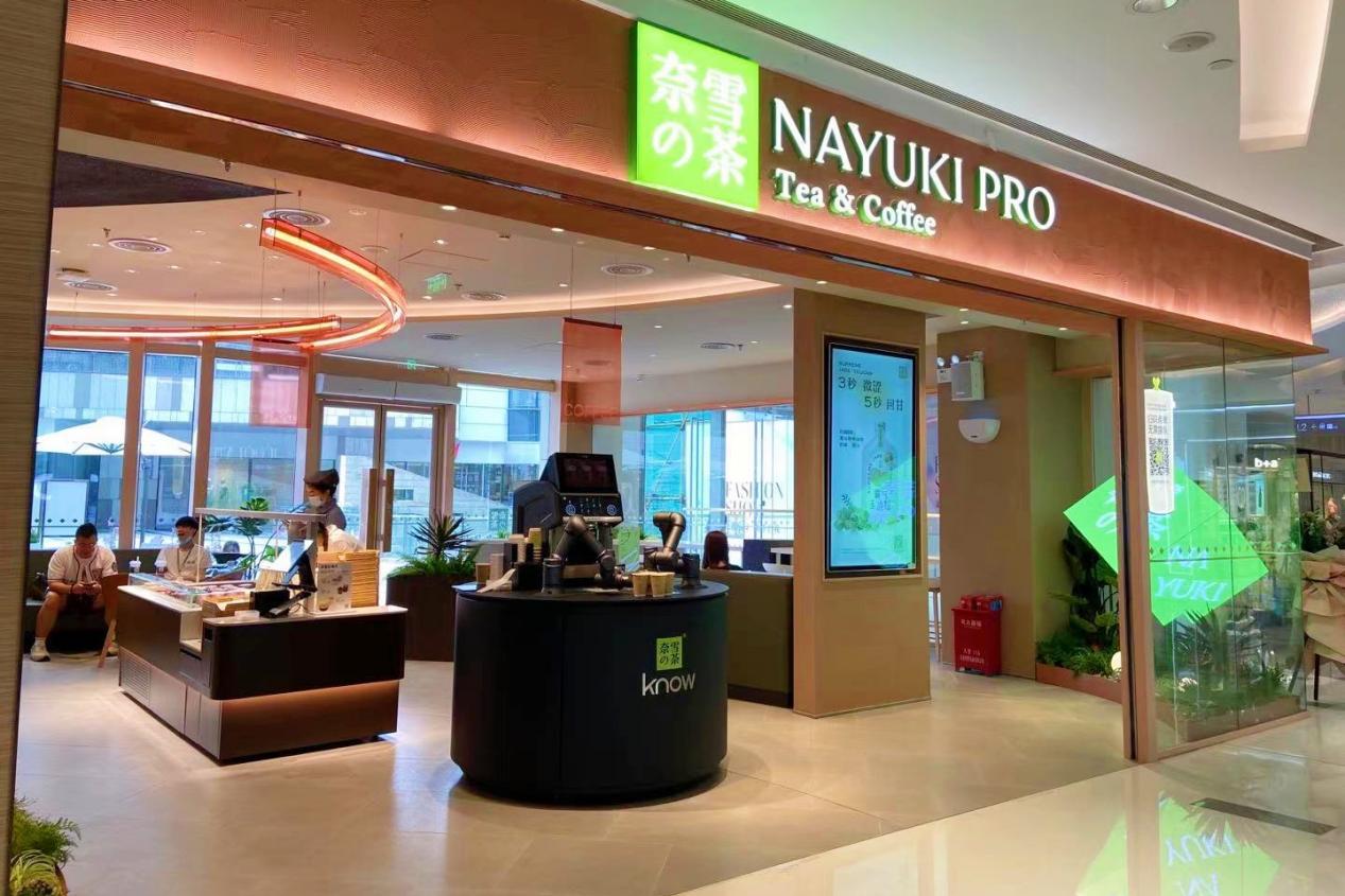 智能咖啡拉花机器人亮相奈雪的茶PRO中航城店