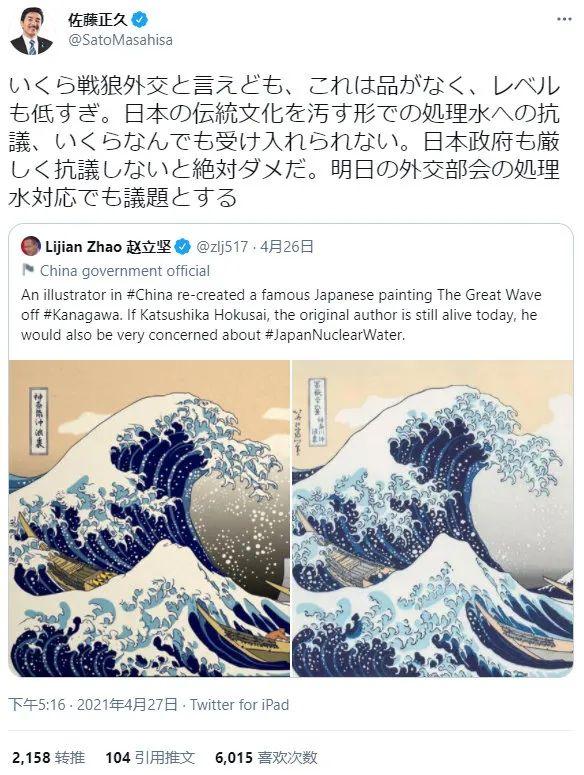 日本外务副大臣看到中国网友这幅画,急了!