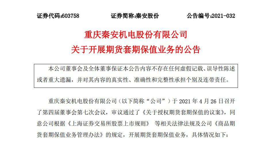 """秦安股份再""""出山""""这次是套保而非期货投资"""