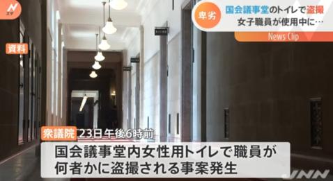 日本国会发生女厕偷拍事件