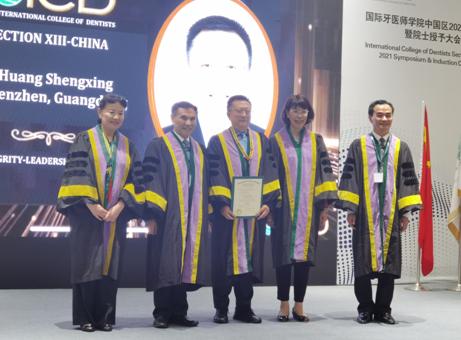深圳远东医院集团口腔学科带头人黄盛兴教授当选国际牙医师学院院士