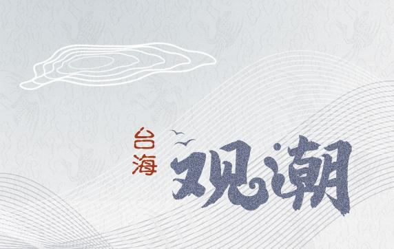 【台海观潮】日本保持对台问题的灵活性,那台湾呢?
