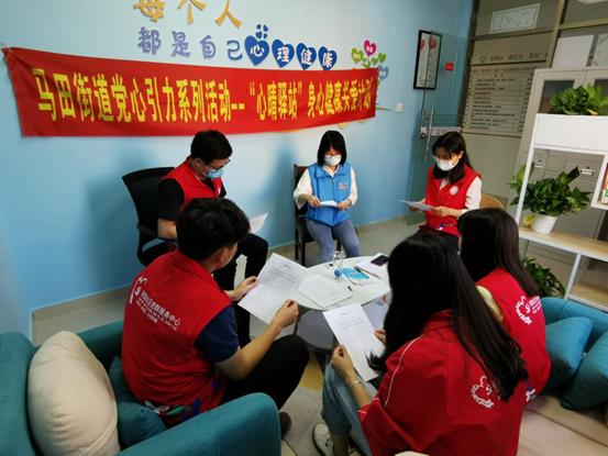 马田街道开展基层工作人员心理健康团体辅导