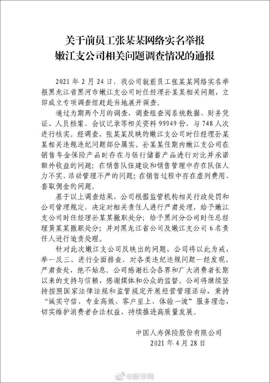 前员实名举报中国人寿黑龙江嫩江支公司大量造假 中国人寿通报!图片