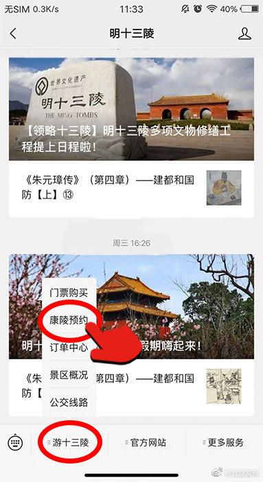 北京明十三陵康陵景区首次向游客开放