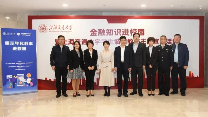 防止大学生身陷高利贷 上海启动明示贷款年化利率知识进校园活动