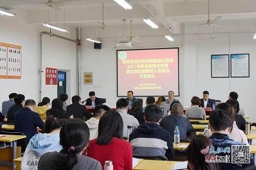 全省粮食监管业务培训在江西工贸职院开班