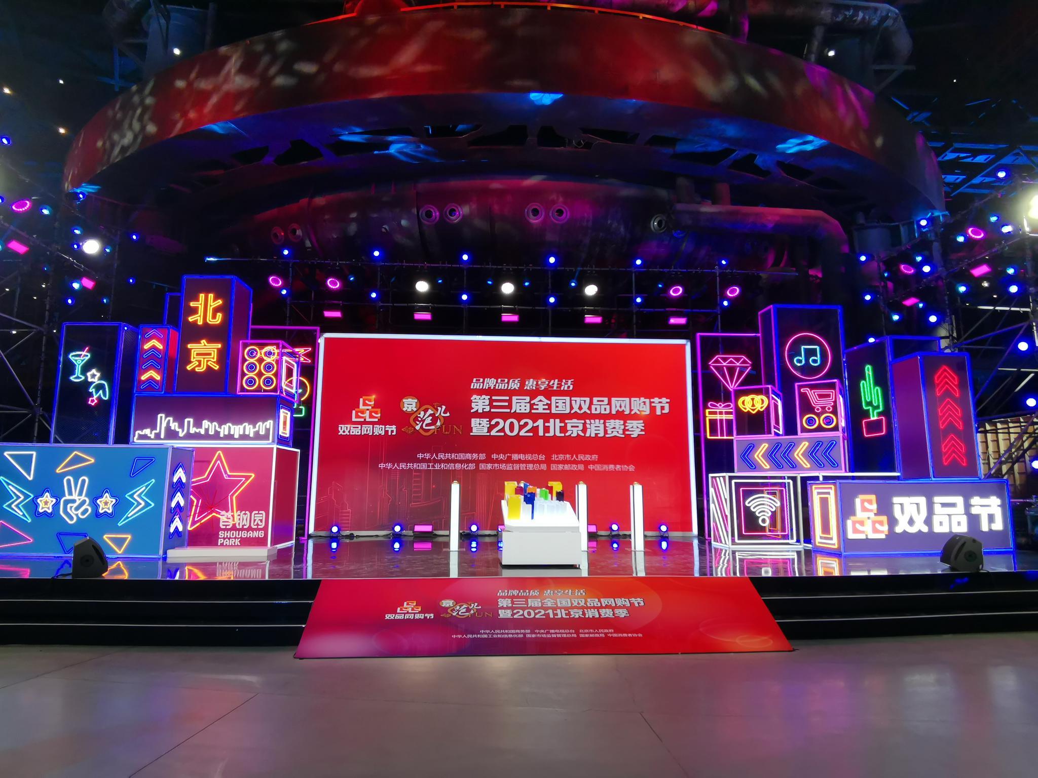 百亿消费券发放,2021北京消费季全城启动图片
