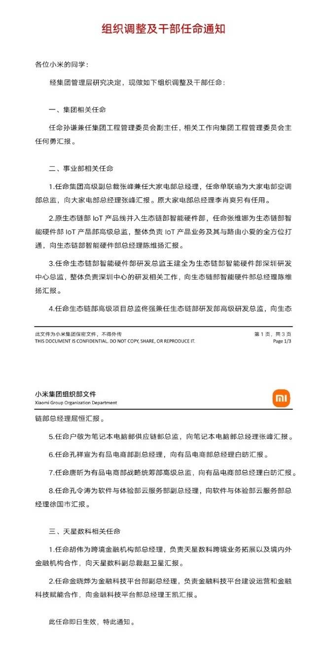 最前线 | 小米组织调整:张峰兼任大家电部总经理,原总经理李肖爽另有任用